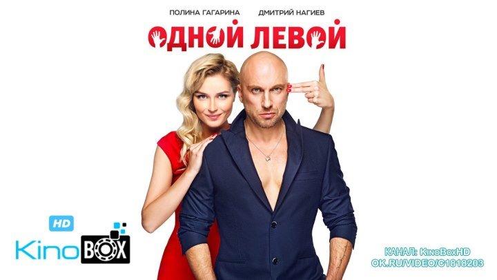 """КОМЕДИЯ - """"ОДНОЙ ЛЕВОЙ"""" (2015) HD"""