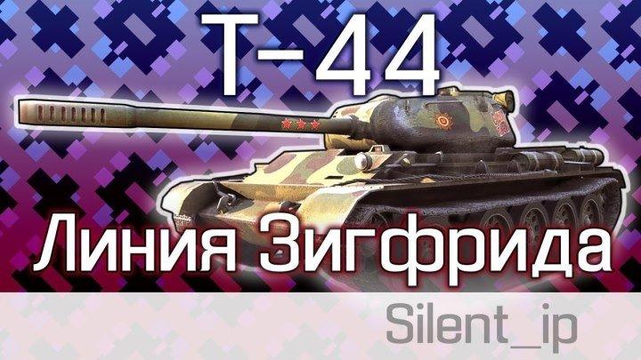 #Silent_ip: 📺 🗺 Т-44 - Линия Зигфрида #Линия_Зигфрида #карта #видео
