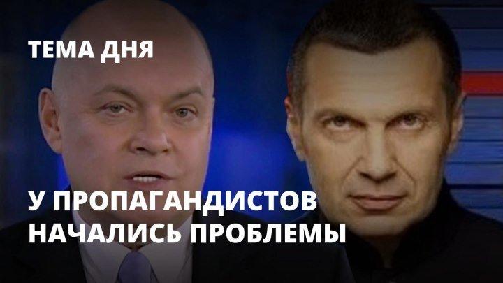 У Киселева и Соловьева начались проблемы