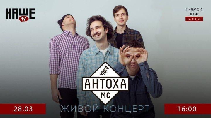 #НАШЕТВLIVE - Антоха МС и его музыкальный коллектив.