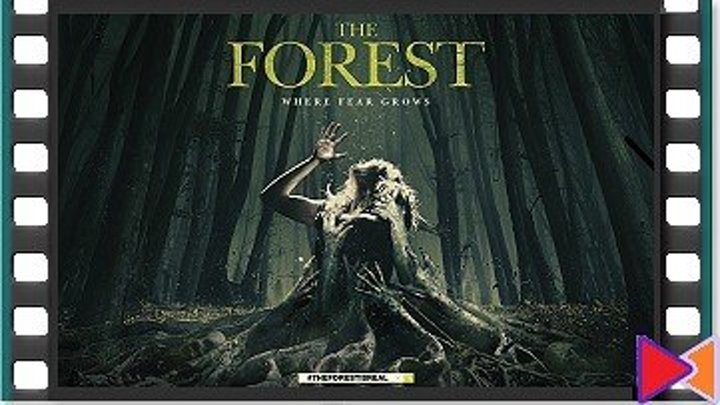 Лес призраков [The Forest] (2015)
