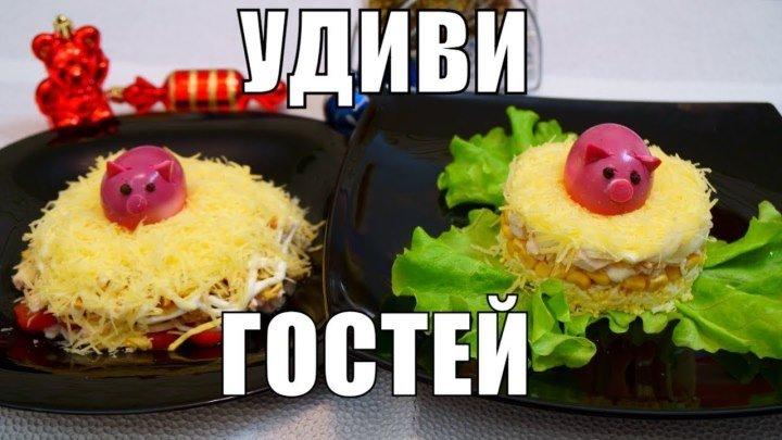 Две Новинки - поросята на стол! Новые праздничные салаты для гостей!