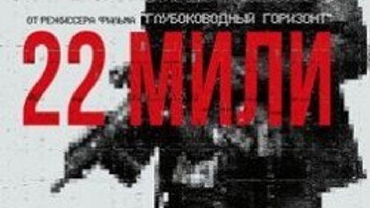 22 мили (2018).Боевик