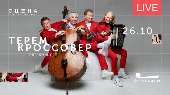 Гала-концерт турнира «Терем кроссовер». Онлайн-трансляция