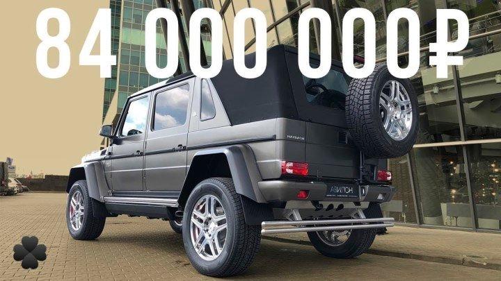 Самый дорогой Гелик в России 💸 84 млн рублей за Mercedes-Maybach Landaulet G650!