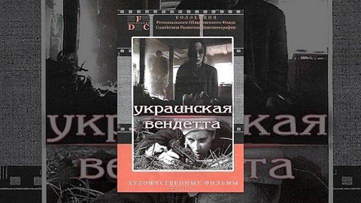 х.ф. « УКРАИНСКАЯ ВЕНДЕТТА » 1990.Ⓜ