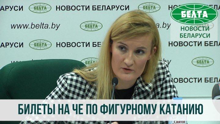 По чем будут билеты на ЧЕ по фигурному катанию в Минске