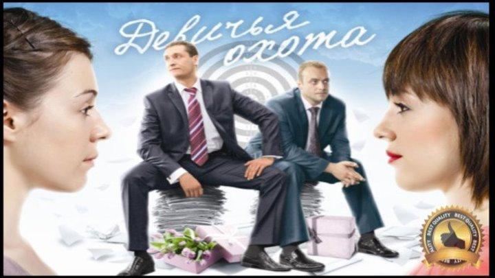 Девичья охота / Серии 25-28 (мелодрама) HD