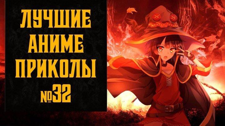 Лучшие Аниме приколы, аниме коубы №32