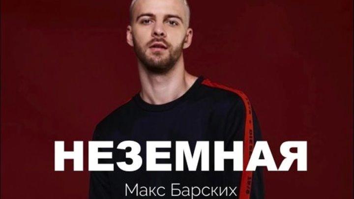 Макс Барских - Моя Неземная ПРЕМЬЕРА ПЕСНИ 2018