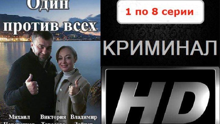 Один против всех 1 по 8 серии (2017) Россия.М.Пореченков