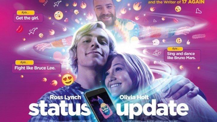 Статус Обновлен / Status Update (2018). фэнтези, комедия