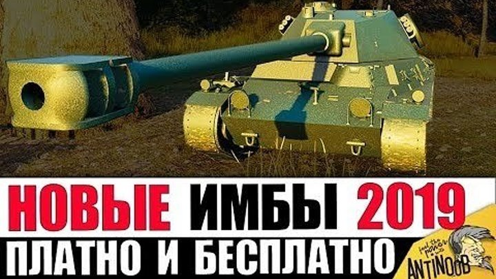 #AnTiNooB: 📅 📺 НОВЫЕ ИМБО ПРЕМЫ в 2019! 7 НОВЫХ ПРЕМ ТАНКОВ в World of Tanks #2019 #видео