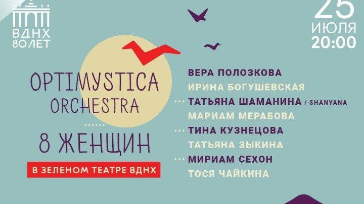 ВДНХ. Прямой эфир: концертное шоу «Optimystica Orchestra/8 женщин»