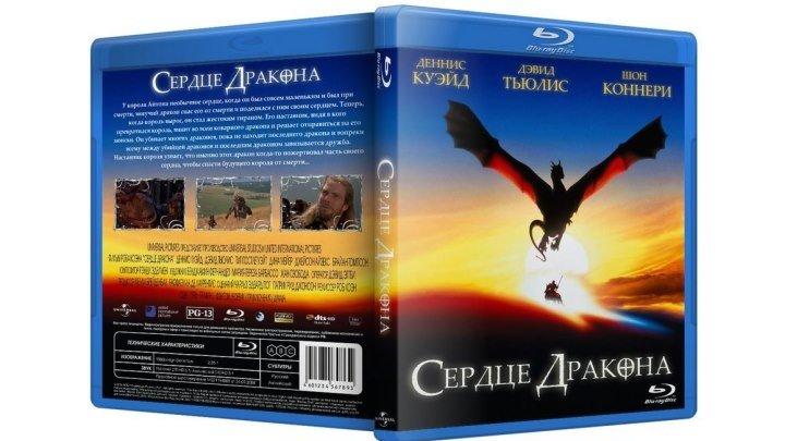фэнтези, боевик, приключения-Сердце дракона (1996)1080p