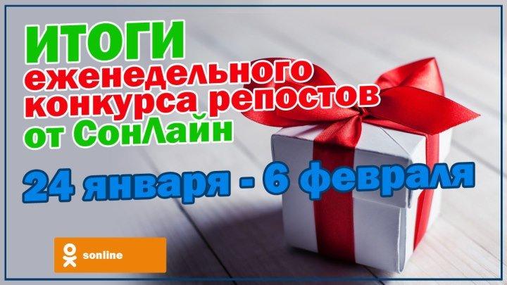 6 ФЕВРАЛЯ 2019_КОНКУРС РЕПОСТОВ_СОНЛАЙН_ИНТЕРНЕТ-МАГАЗИН
