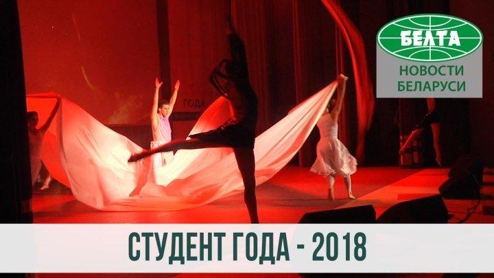 В Минске выбрали лучшего студента года