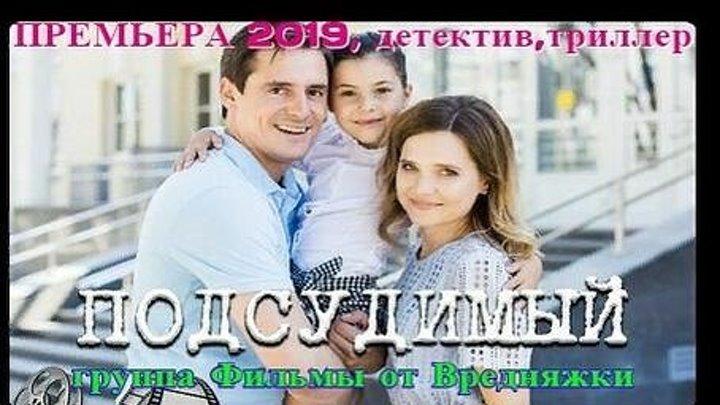 ОБАЛДЕННЫЙ СЕРИАЛ!***🎬Podsudimyy.🎬***e 11 - 16 серия / Русские сериалы / Драмы / Триллеры / Детектив ПРЕМЬЕРА НОВИНКА 2019 . ВСЕ СЕРИИ