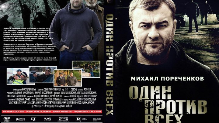 Один против всех 9 по 16 серии (2017) Россия.М.Пореченков