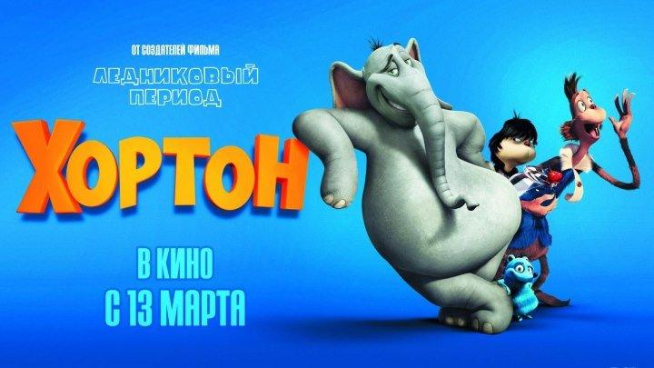 Хортон » Мультфильмы.2008