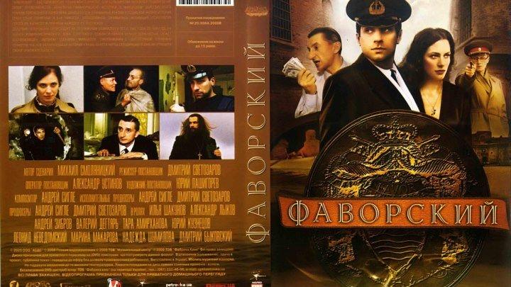 Фаворский (2005) серия 2.Россия.
