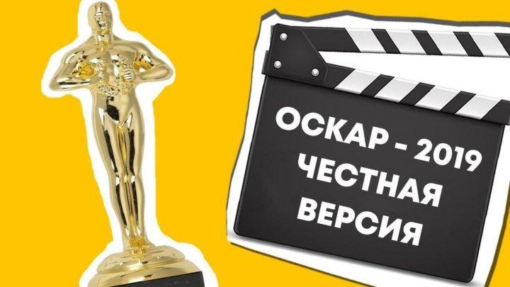 Оскар - 2019 честная версия