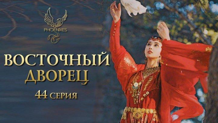 [FSG Phoenixes] Восточный дворец - Прощай, моя принцесса - 44/52 [субтитры]
