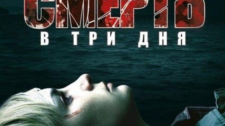 Смерть в три дня (2006) ужасы триллер