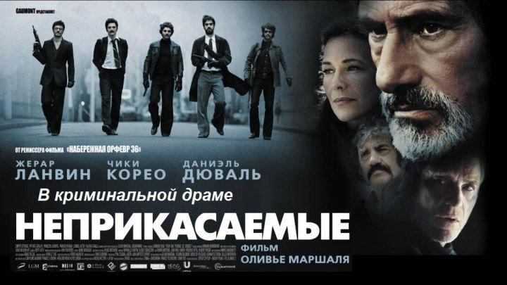 НЕПРИКАСАЕМЫЕ (Драма-Криминал Франция-2О11г.) Х.Ф.