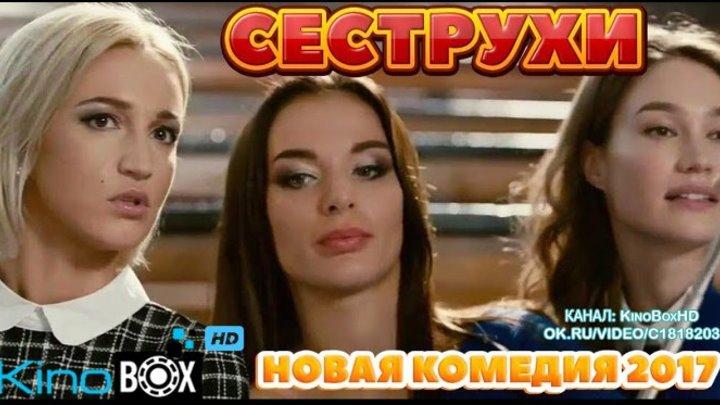 "КОМЕДИЯ - ""СЕСТРУХИ"" (2017) HD"