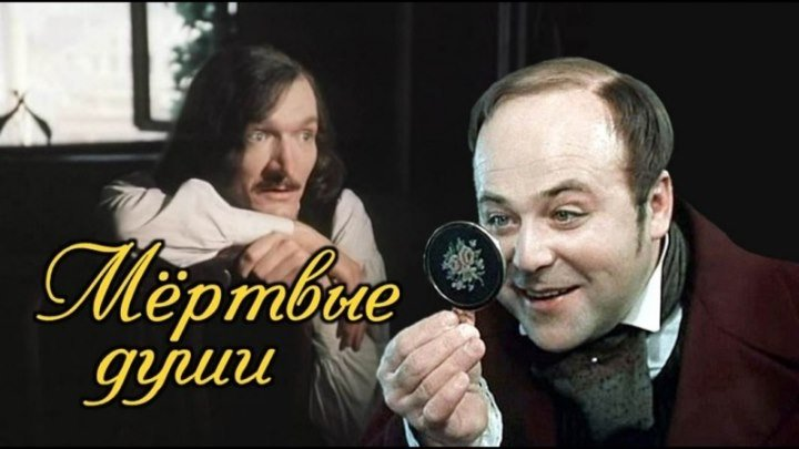 Мёртвые Души. 1984. HD. Все серии. /Н. Гоголь/.