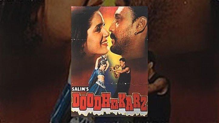 Молочные узы (1990) Doodh Ka Karz.