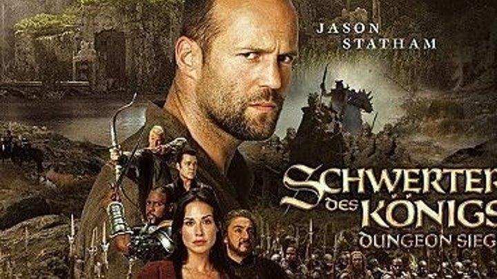 Во имя короля История осады подземелья