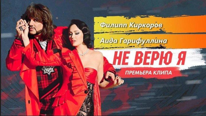 Премьера клипа! Филипп Киркоров feat. Аида Гарифуллина — «Не верю я»