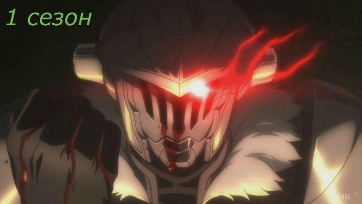 Убийца гоблинов 3 Серия 1 Сезон HD Goblin Slayer 1s 3s