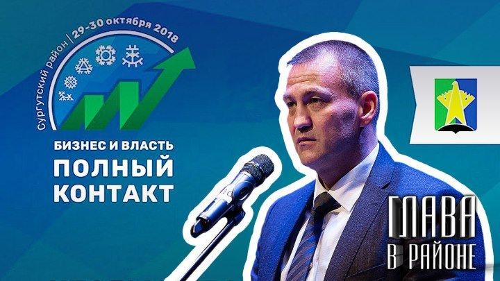 Глава в районе #44: Первый инвестиционный форум Сургутского района