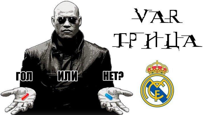 Озвучка: ВАР – Видео Ассистент Реала