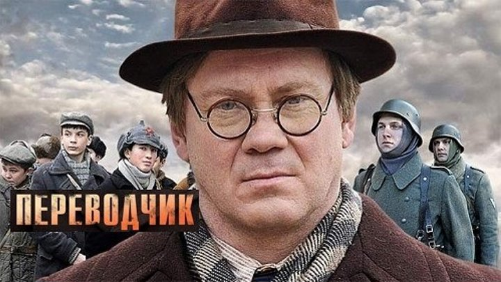 ПEPEBOДЧИK (драма, военный, 4 cepuu, Poccuя, 2OI8, HD)