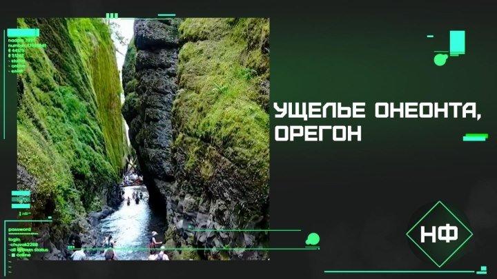 Ущелье Онеонта