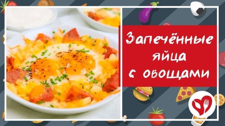Яйца с овощами