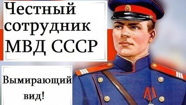 ЧЕСТНЫЙ Сотрудник МВД СССР