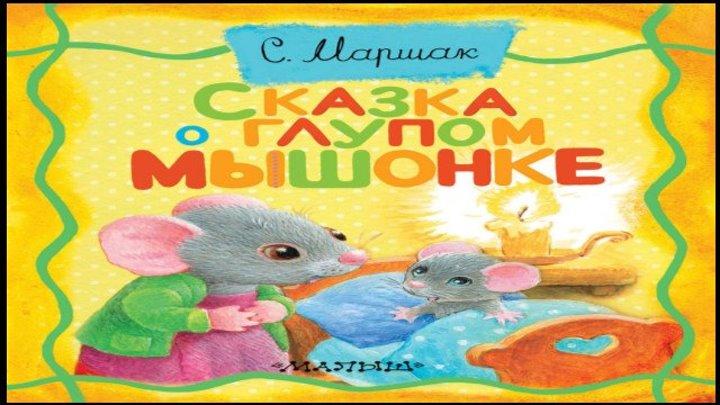 Сказка о глупом мышонке (мультфильм) HD