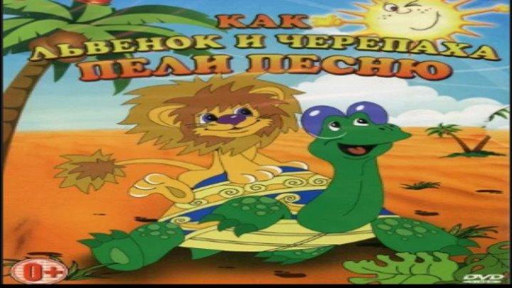 Как львенок и черепаха пели песню (мультфильм)