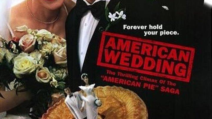 АМЕРИКАНСКИЙ ПИРОГ: Свадьба | American Wedding (2003)