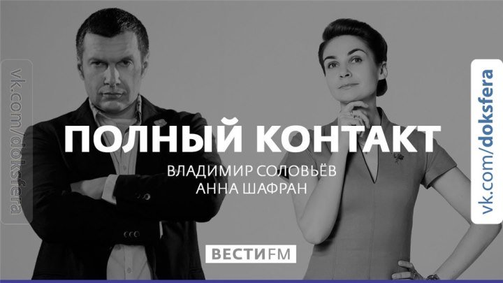 Полный контакт с Владимиром Соловьевым (12.12.18). Полная версия