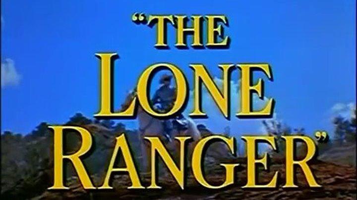 """"""" Одинокий рейнджер """" ( вестерн . 1956 )"""