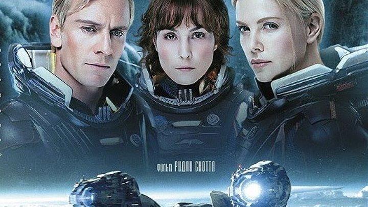 Прометей / Prometheus, 2012. фантастика, детектив, приключения