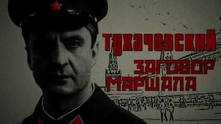 ТУХАЧЕВСКИЙ-ЗАГОВОР МАРШАЛА. 4 серия.Ⓜ