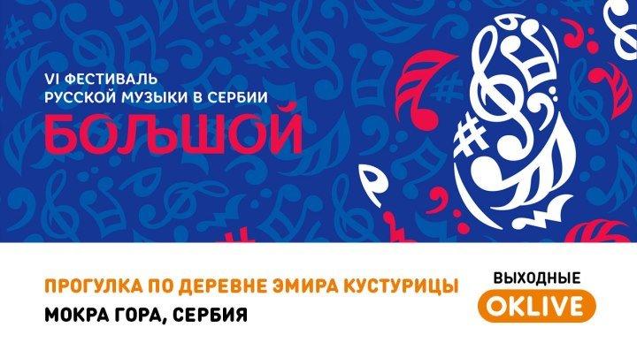 Прогулка по деревне Эмира Кустурицы. Фестиваль классической русской музыки «Большой» в Сербии. #ВыходныеOKLIVE