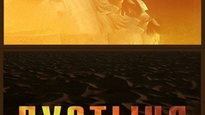 Пустыня (боевик,детектив,драма)( 1 и 2 серии из 4 ) 2019.